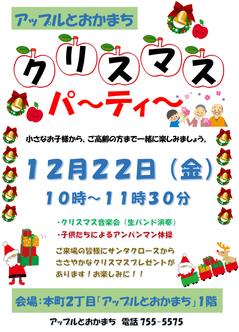 ●クリスマスパーティー案内_決定_29年データ_29.jpg